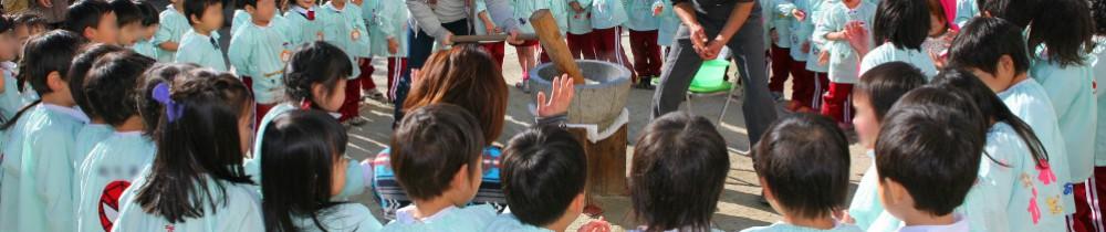 学校法人村木学園 よもぎ幼稚園